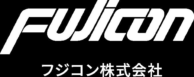 フジコン株式会社