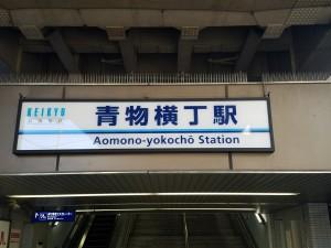 4_青物横丁駅