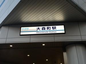 9_大井町駅