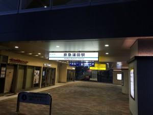 11_京急蒲田駅