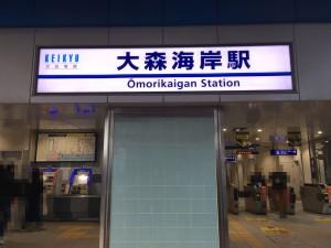 7_大森海岸駅