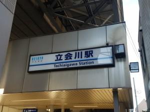 6_立会川駅