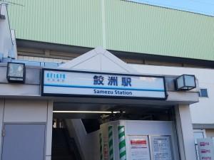 5_鮫洲駅