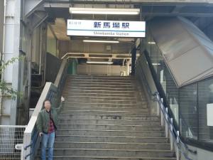3_新馬場駅