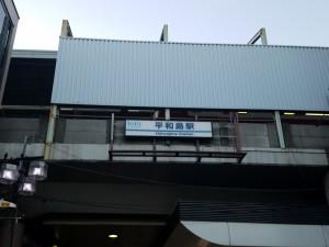 8_平和島駅