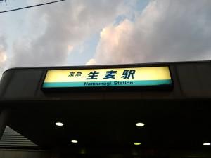 31_生麦駅