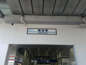 18_雑色駅