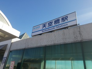 15_天空橋駅