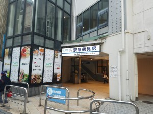 29_京急鶴見駅