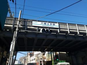 19_六郷土手駅