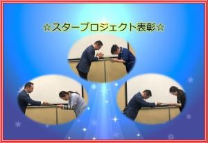 第2弾!!スタープロジェクト表彰☆