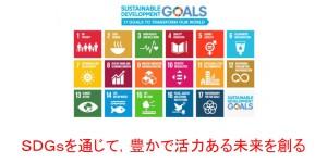 当社SDGsの取り組みを公開しました
