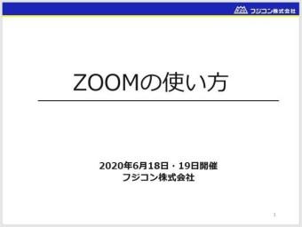 「ZOOMの使い方講座」開催しました