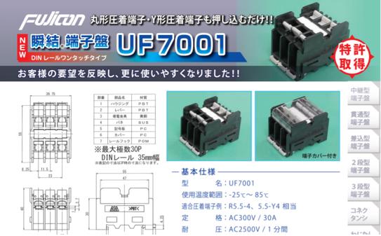 丸形圧着端子・Y形圧着端子も押し込むだけ‼ 新型【瞬結®端子盤】UF7001の販売開始!