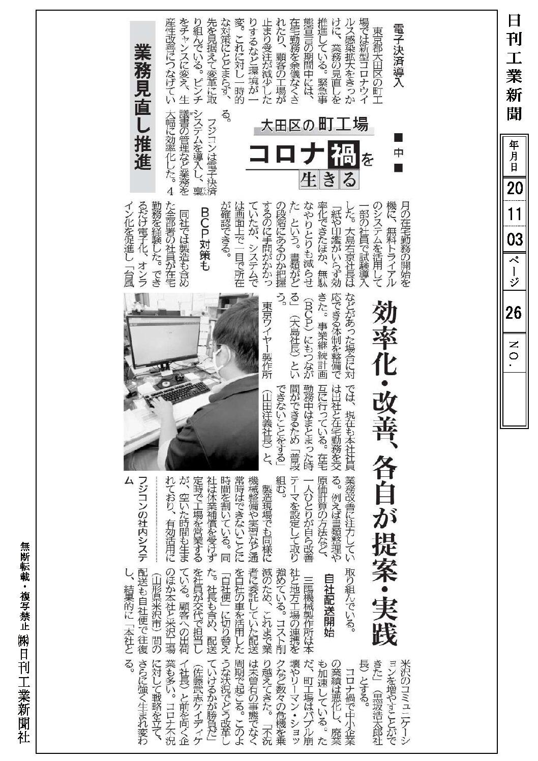 日刊工業新聞「大田区の町工場 コロナ禍を生きる」に掲載されました。