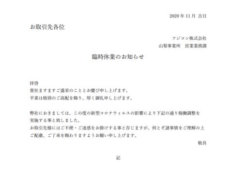 【2020年11月11日(水)  山梨事業所臨時休業のお知らせ】