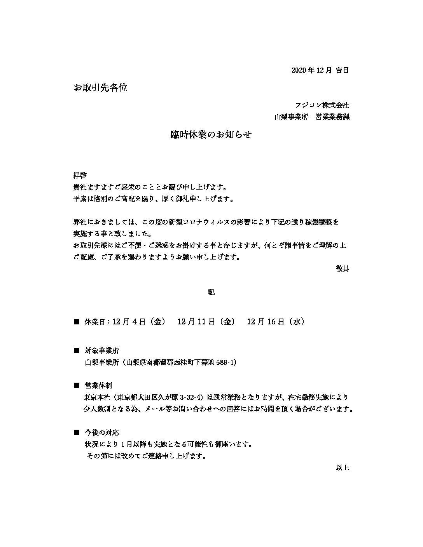 【2020年12月4日(金) 11日(金) 16日(金)山梨事業所臨時休業のお知らせ