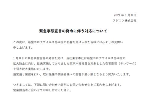 【2021.1.8緊急事態宣言の発令に伴う対応について】