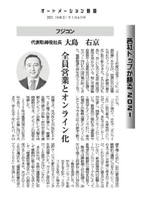 オートメーション新聞に掲載されました(「各社トップが語る 2021」大島社長)