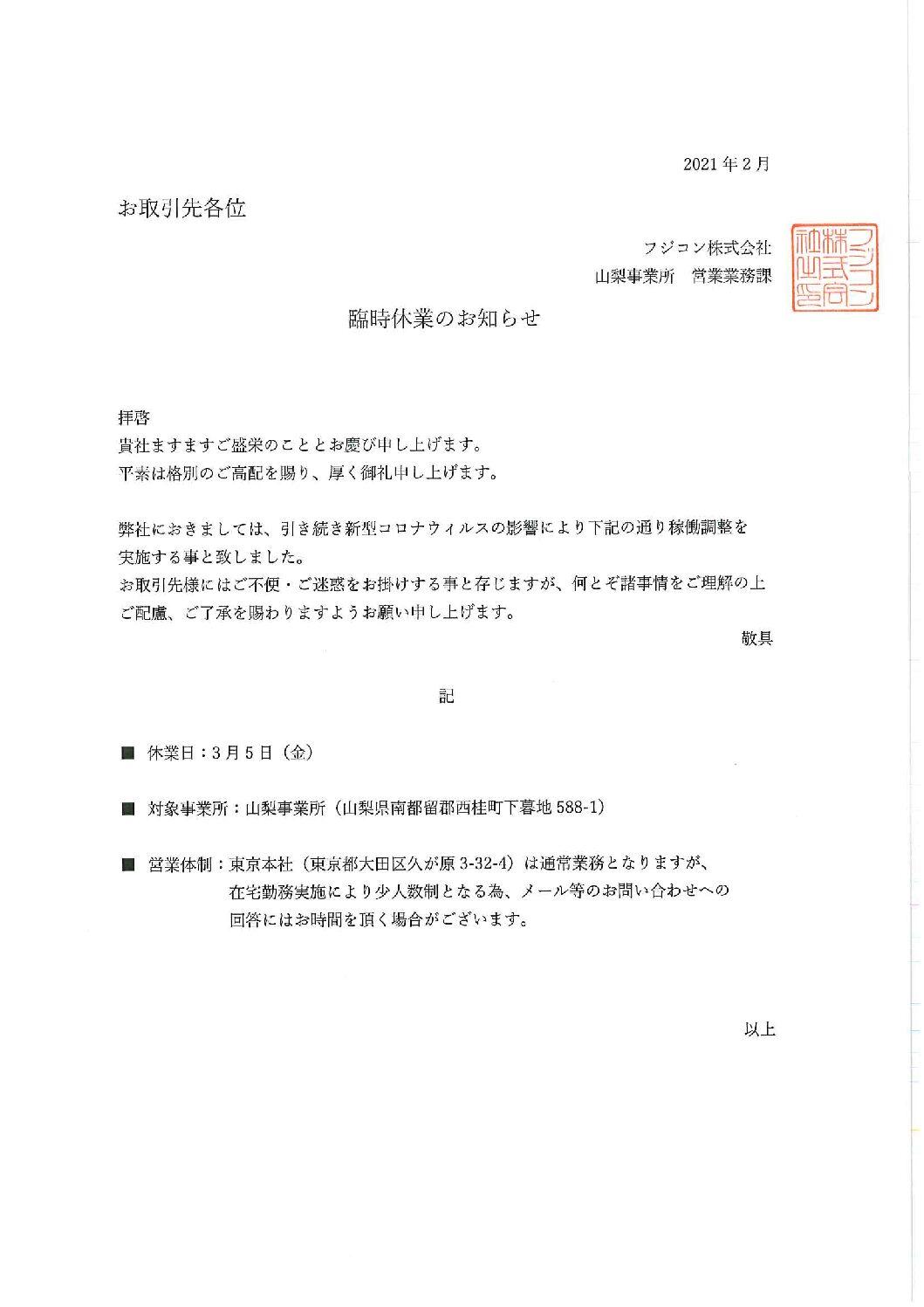 【2021年3月5日(金) 山梨事業所臨時休業のお知らせ】