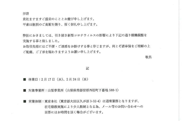 【2021年2月17日(水) ・24日(水) 山梨事業所臨時休業のお知らせ】