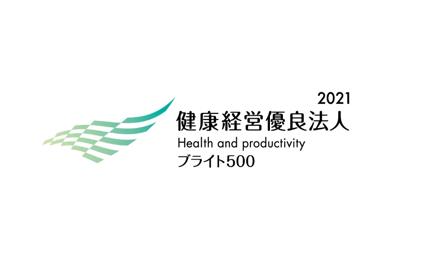 健康経営優良法人2021(ブライト500)を 認証取得しました。