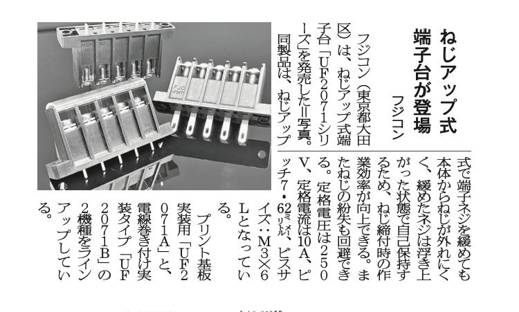 「UF2071シリーズ」オートメーション新聞に掲載されました。