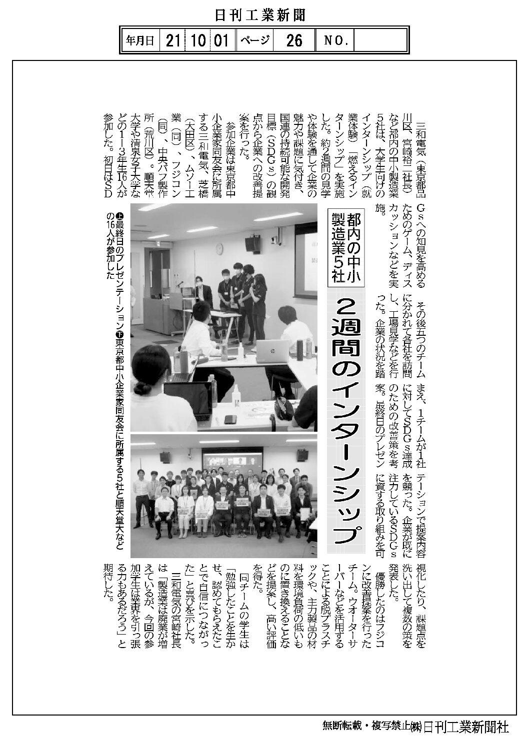 日刊工業新聞「都内中小製造業5社 2週間のインターンシップ」に掲載されました